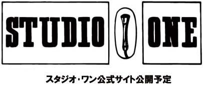 2007年春、スタジオ・ワン公式サイト公開予定