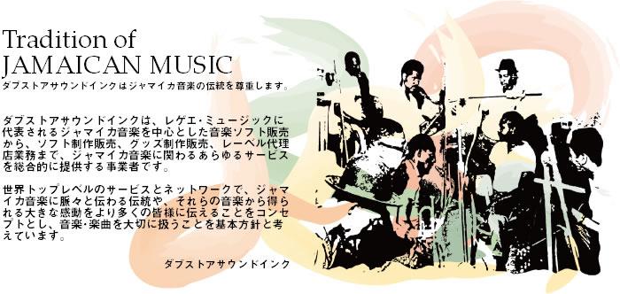 Tradition of JAMAICAN MUSIC: ダブストアサウンドインクの基本方針