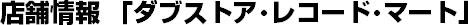 店舗情報「ダブストア・レコード・マート」